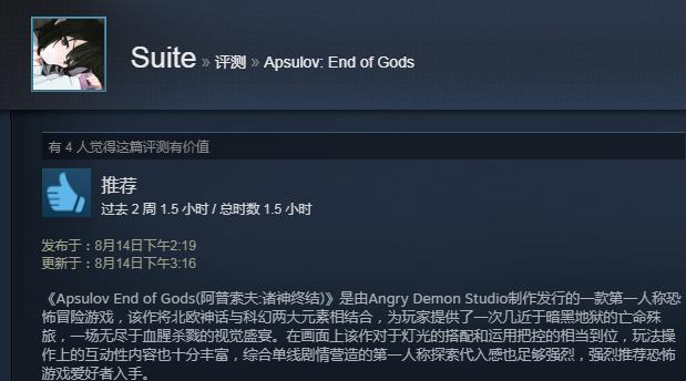 《阿普索夫:诸神终结》Steam收获特别好评 音视效俱佳