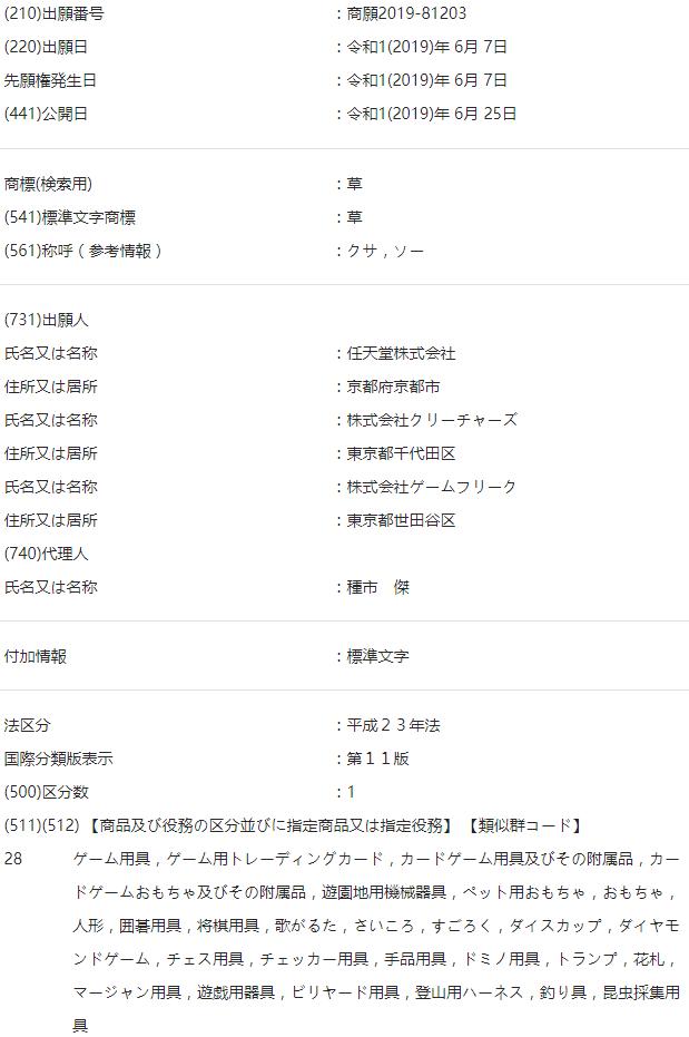 """中日双语警告? 任天堂注册新商标""""草"""""""