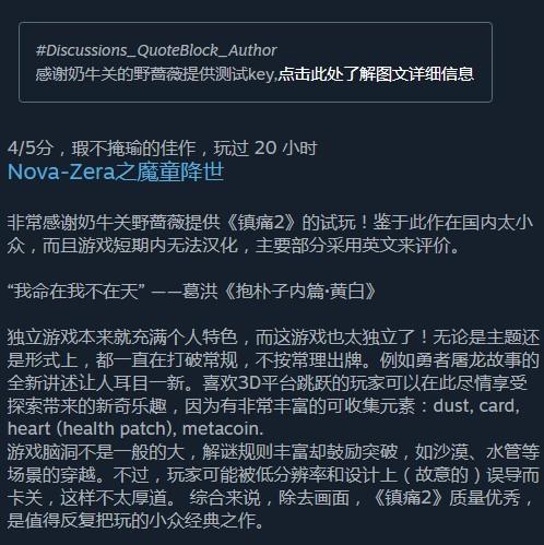 """""""镇痛""""系列新作《镇痛2:归于尘土》Steam好评率高达90%"""