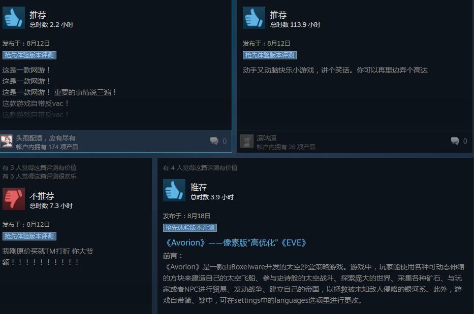 《猎户座(Avorion)》Steam版抢先体验 喜获特别好评