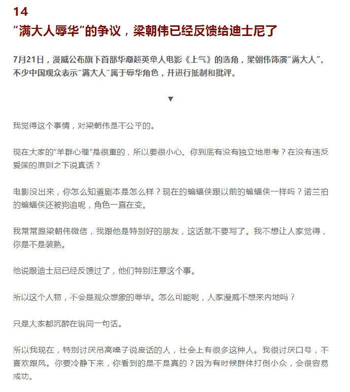 与梁朝伟合作编剧:他已经向漫威反馈了 《尚气》 的争议