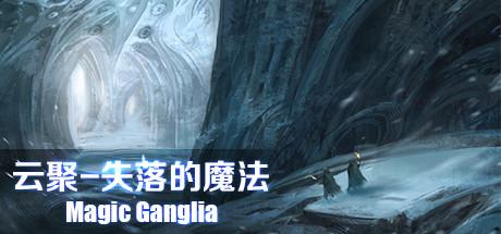 《云聚:失落的魔法》游戏库