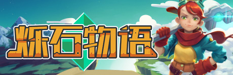 《烁石物语》简体中文试玩版