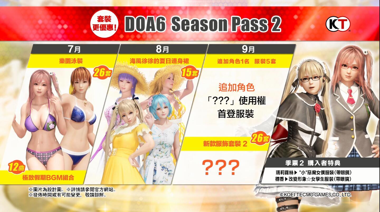 《死或生6》海风徐徐的夏日连衣裙DLC发布 妹子穿着清凉