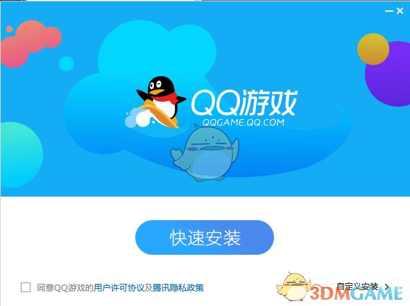 《QQ游戏大厅》最新官方版