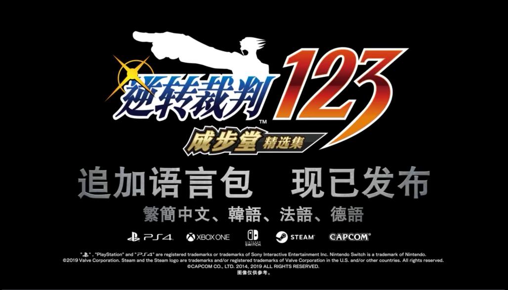 16点准时更新 《逆转裁判123》官方中文补丁现已发布