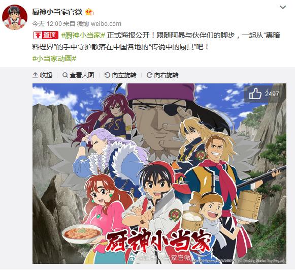 反派角色登场!TV动画《厨神小当家》全新海报公布