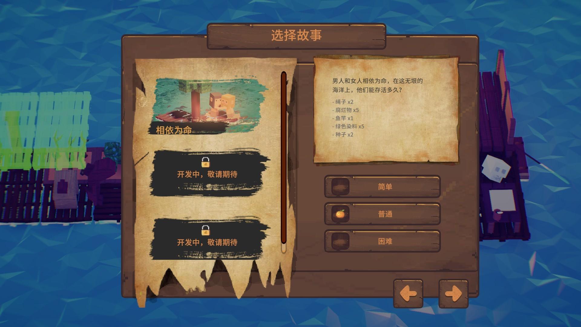《最后的木头》评测:从三块木筏到无敌舰队的华丽转变