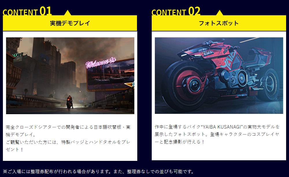 《赛博朋克2077》 确认参展TGS 将有闭门实机演示