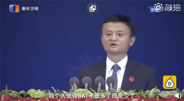 马云:中国需要几十家像BAT这样的企业