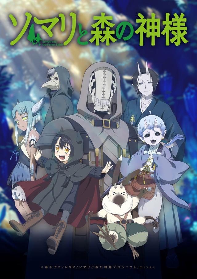 奇幻情感系名作《索玛丽与森林之神》TV动画最新预告 2020年1月开播