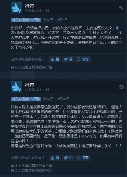 《女巫来了》Steam特别好评 强调主动出击的捉迷藏!