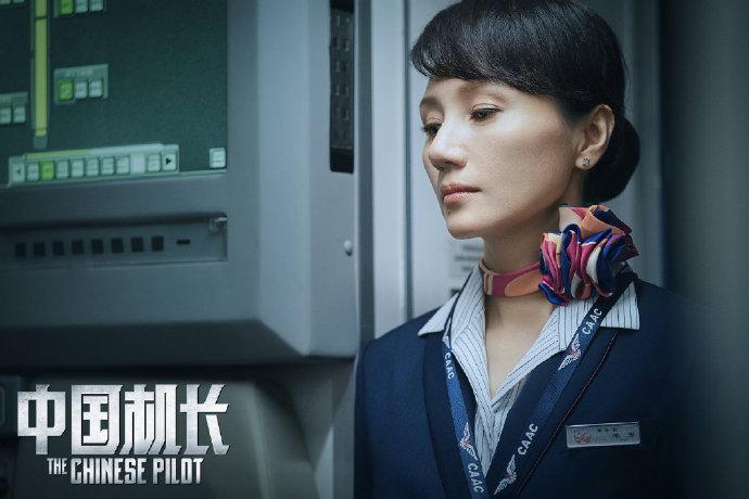 这航班配置太高!《中国机长》曝光超多美丽空姐剧照