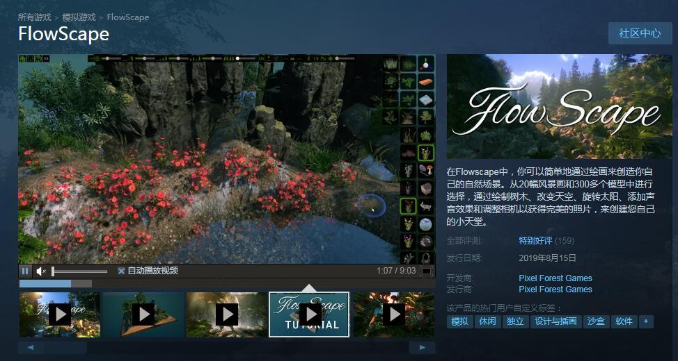 《FlowScape》用户界面已汉化!轻松创建自己的3D景观