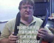 G胖的中国之行被网友玩坏了 各种恶搞图片不断出现