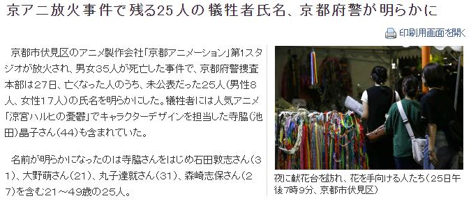 警方公开京阿尼纵火案全部遇难者名单 《凉宫》作画监督在列