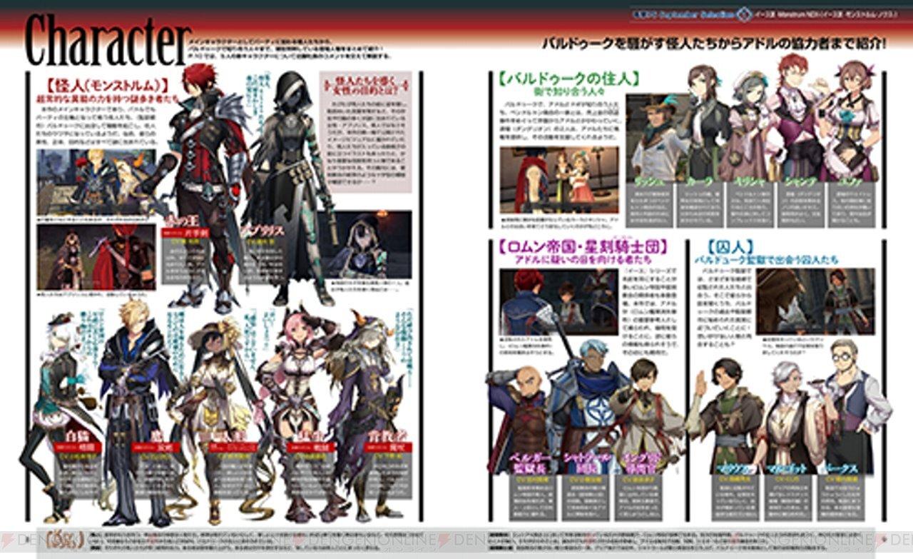 《伊苏9》将引入5个新角色 各种支线活动介绍