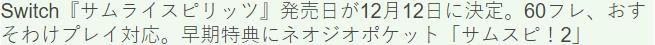 《侍魂:晓》确认12月12日登陆Switch 售价6345日元