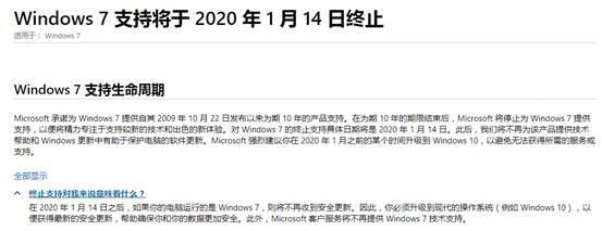 老友终须一别 Windows10接棒Windows7的时候到了