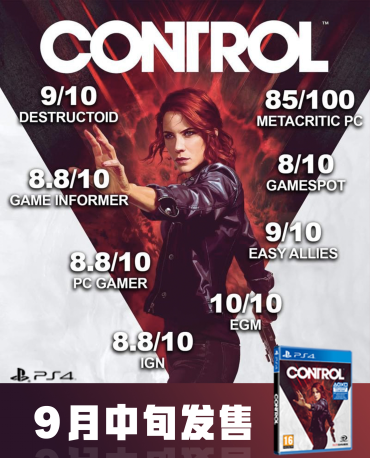 《控制》港版预计9月中上架 虎牙负责发行