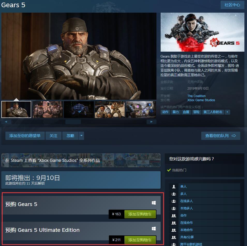 《战争机器5》Steam未发售先永降:低至163元!