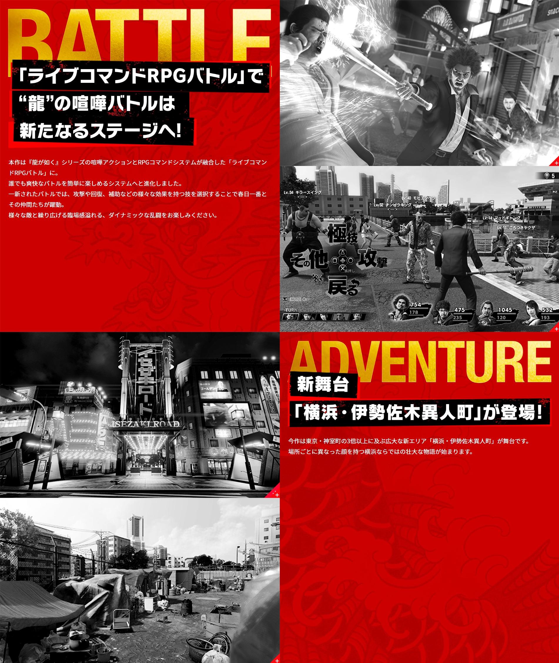 《如龙7》首支宣传片热血公开 官方网站正式上线