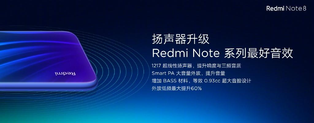 """红米Note8支持声波除尘!这是一部""""巨能吹""""的手机"""