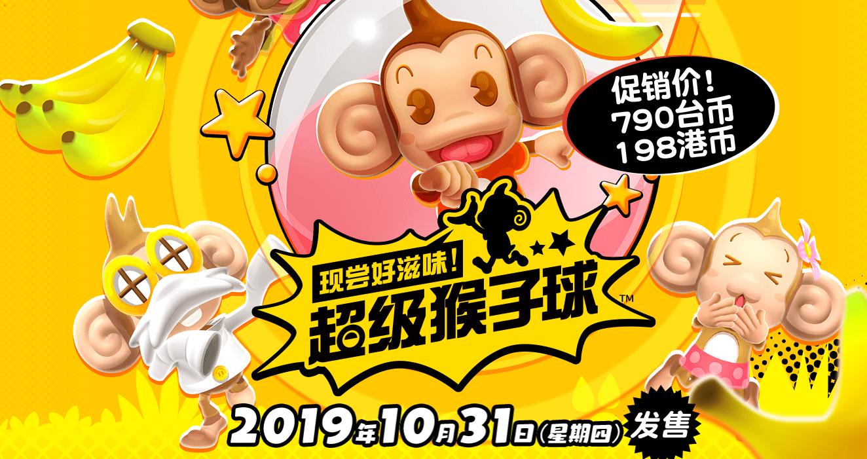 世嘉经典新篇《超级猴子球》最新预告支持中文10.31日发售