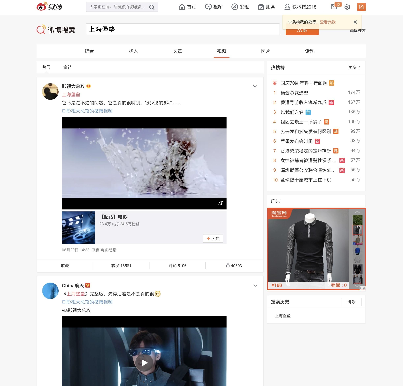 《上海堡垒》完整版突然泄露:全长1小时46分钟 非枪版
