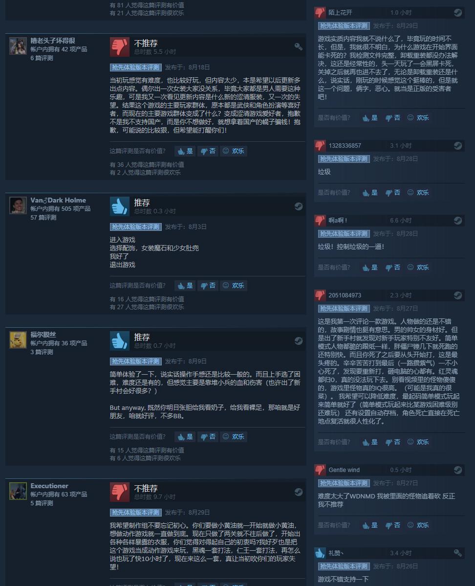 国产游戏《嗜血印》Steam再次涨价 售价涨至58元
