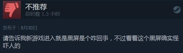 《黑相集:棉兰号》Steam好评率64% 黑屏BUG太闹心