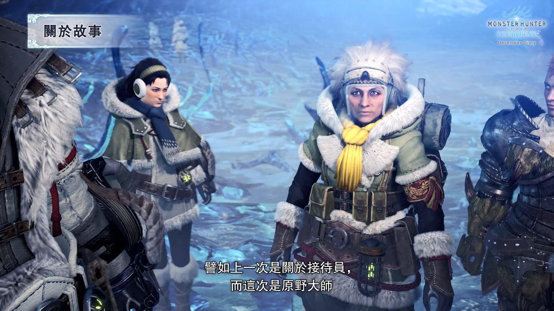 《怪猎世界:冰原》57分钟开发日志公开 PS4版MHW半价