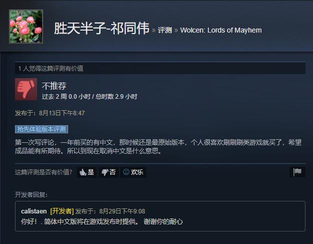 《破壞領主》科隆展3分鐘演示 簡體中文將在正式發售時追加