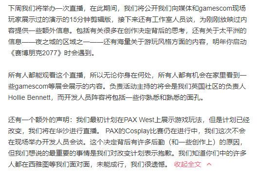 《赛博朋克2077》14分钟演示:中文配音+中文字幕