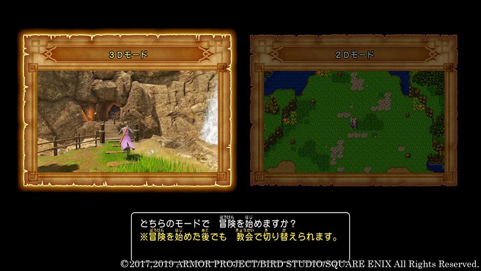 复古风格情怀满满 《勇者斗恶龙11S》2D模式演示