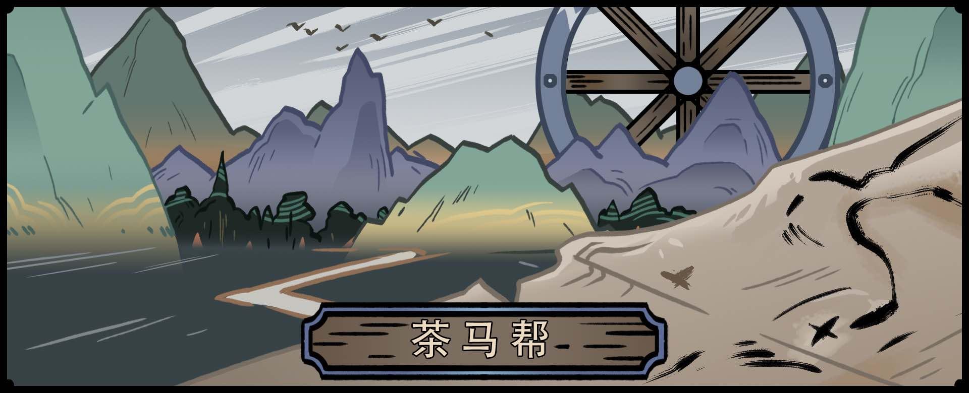 《太吾绘卷》V0.2.5.2更新日志 新增茶马帮、门派大小较等