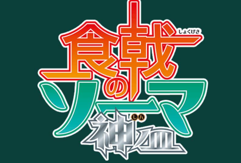《食戟之灵》TV动画第4季10.11日开播!漫画已完结