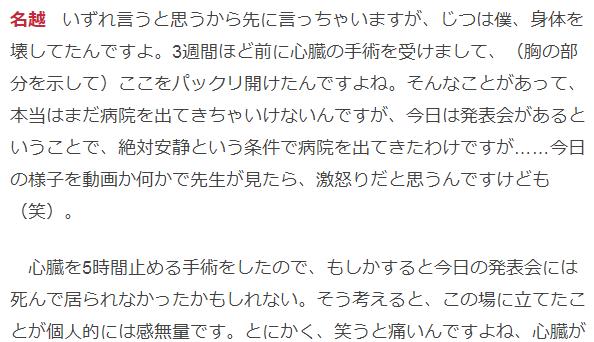 《如龙7》发布会名越稔洋现身 采访透露刚刚心脏大手术庆幸活下来