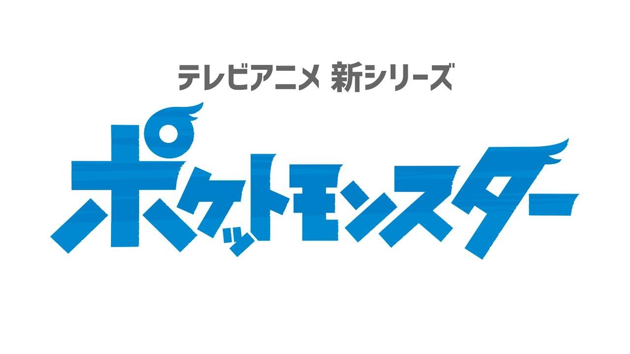 《精灵宝可梦》全新动画官方公布!历代御三家全上阵
