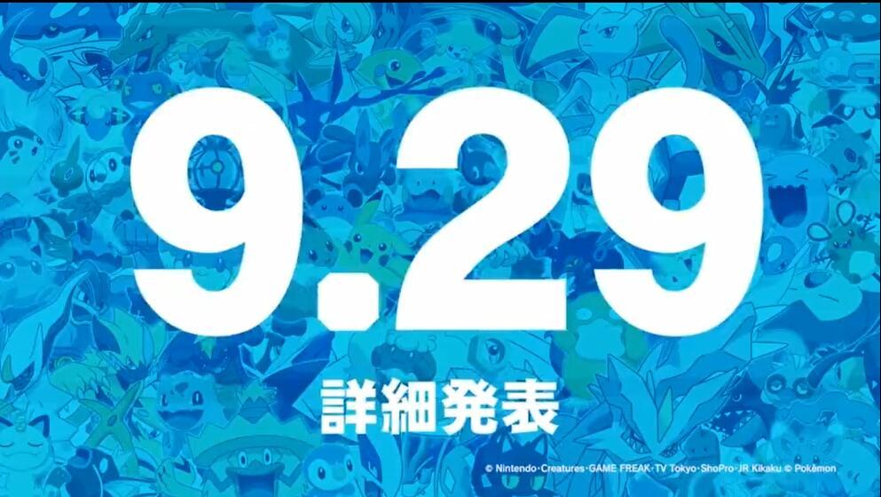 《精灵宝可梦》 全新动画官方公布!历代御三家全上阵