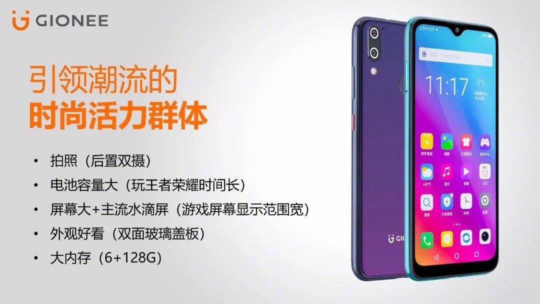 金立手机突然复活!公布全新M11系列手机
