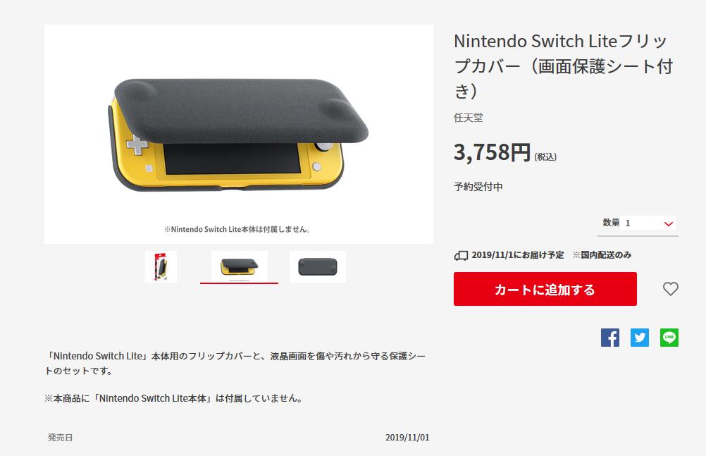 任天堂推出Switch Lite官方保护壳 已开启预购