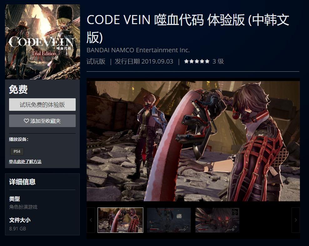 《噬血代码》体验版现已上线PS4 序章内容免费试玩