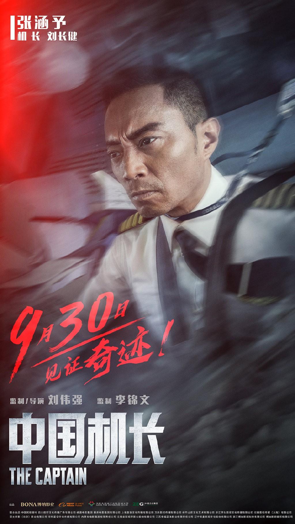 张涵予《中国机长》角色海报曝光 万米高空遇险!