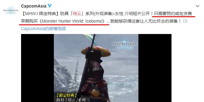 激战猛牛龙 《怪物猎人世界:冰原》结云套装演示