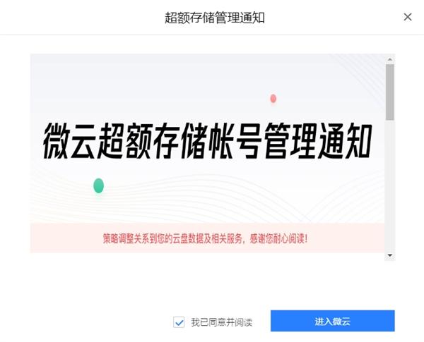 <b>腾讯微云发公告:对超额存储帐号进行收费 否则冻结</b>
