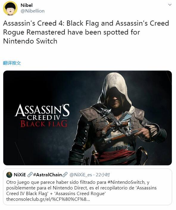 《刺客信条4黑旗》《刺客信条:叛变》重制版或登Switch
