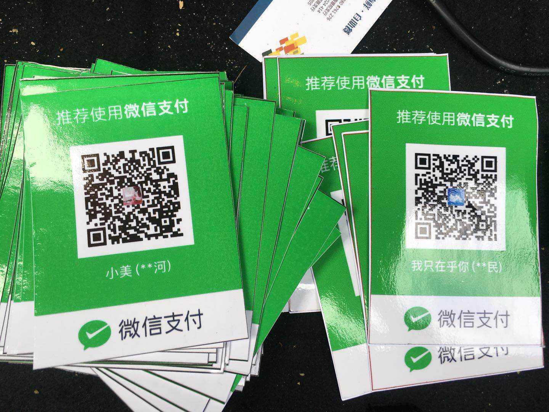 微信支付二维码被诉侵权,腾讯:二维码是现有技术