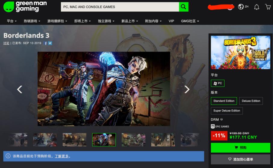《无主之地3》价格正式公布 全平台售价一览