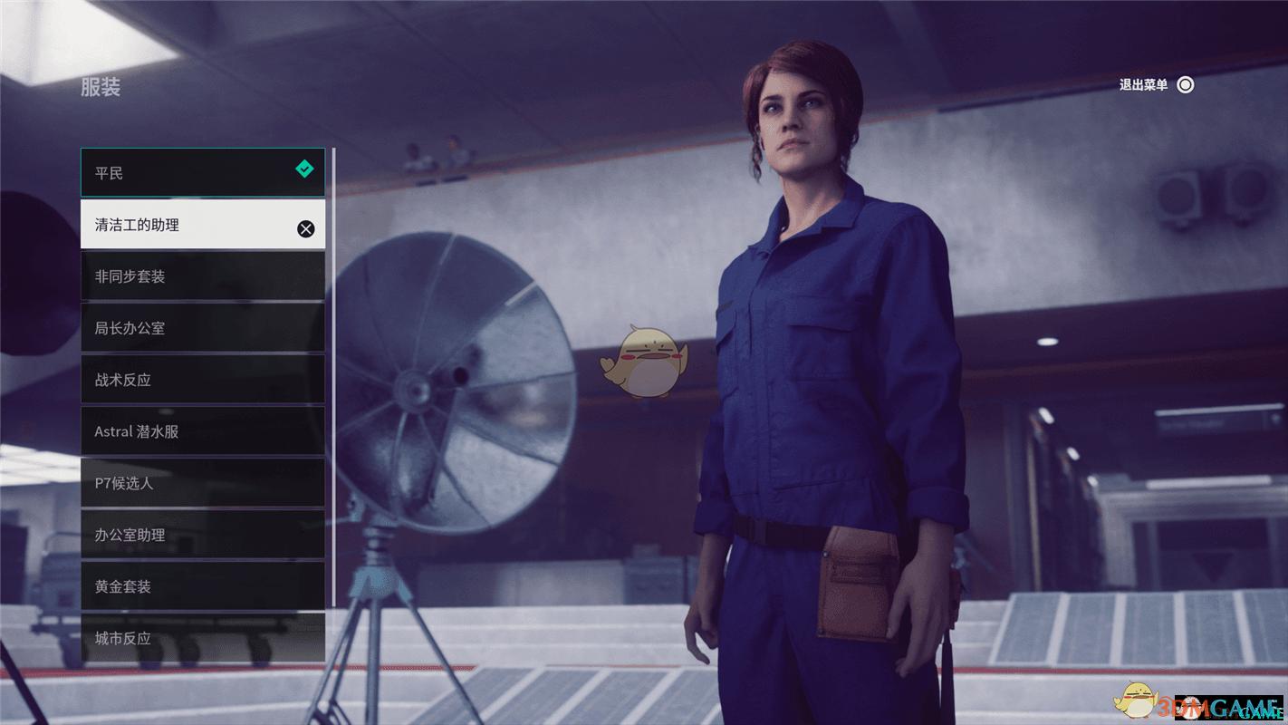 《控制》清洁工的助理获得方法分享